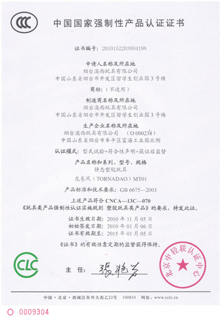 CCC Certification - science toys,educational toys,ant toys-Yantai ...